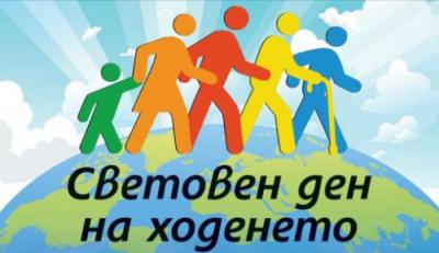 Световен ден на ходенето 1