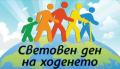 Световен ден на ходенето - ОУ Св. Св. Кирил и Методий - Яхиново
